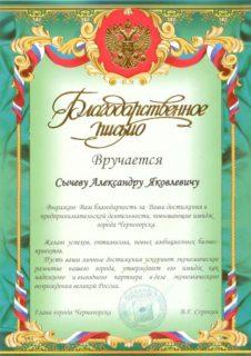 Фото сертификата